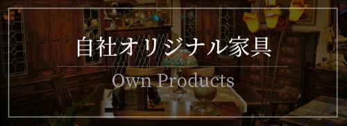 自社オリジナル家具