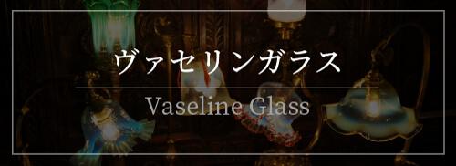 ヴァセリンガラス・ランプシェード